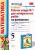 Рабочая тетрадь по математике 5 класс. Тетрадь №1 для контрольных работ, В.Н. Рудницкая