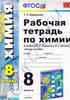 Рабочая тетрадь по химии 8 класс. К учебнику Г.Е. Рудзитис Ф.Г. Фельдман, Т.А. Боровских