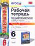 Рабочая тетрадь по математике 6 класс. Часть 2, Т.М. Ерина Часть 2