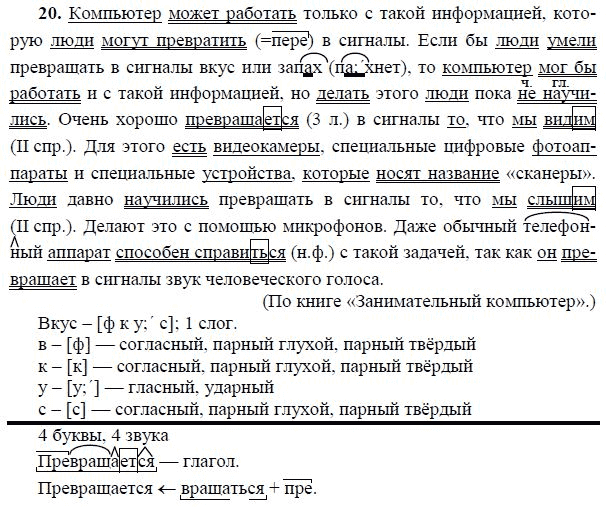 Русскому компьютер по гдз на