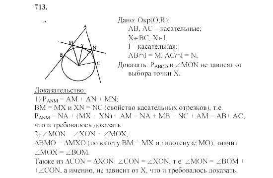 ГДЗ геометрия 7 класс Атанасян и др