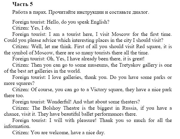 Гдз Биболетова 4 Класс Workbook Tests