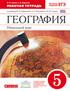 Рабочая тетрадь по географии 5 класс, Н.И. Сонин, С.В. Курчина