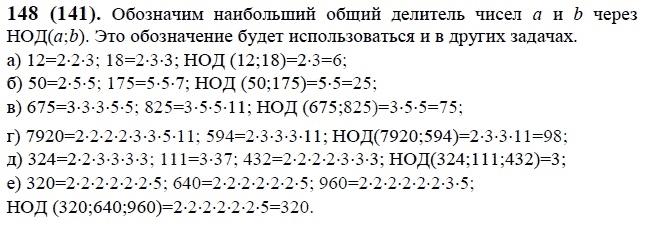 номер гдз 6 класс математика 148
