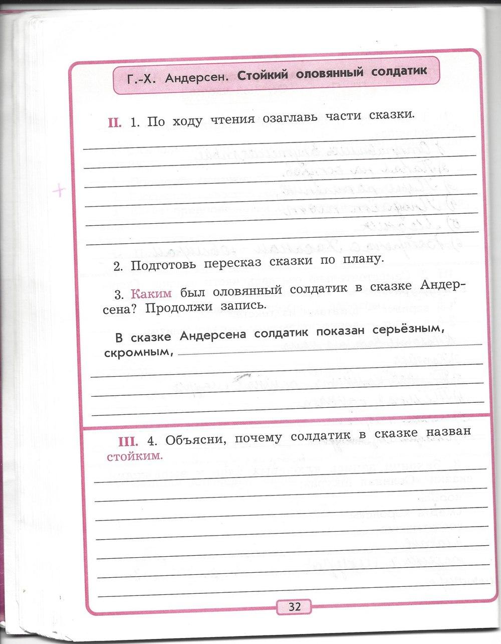 решебник по тетради литературному чтению 3 класс бунеев бунеева рабочая тетрадь