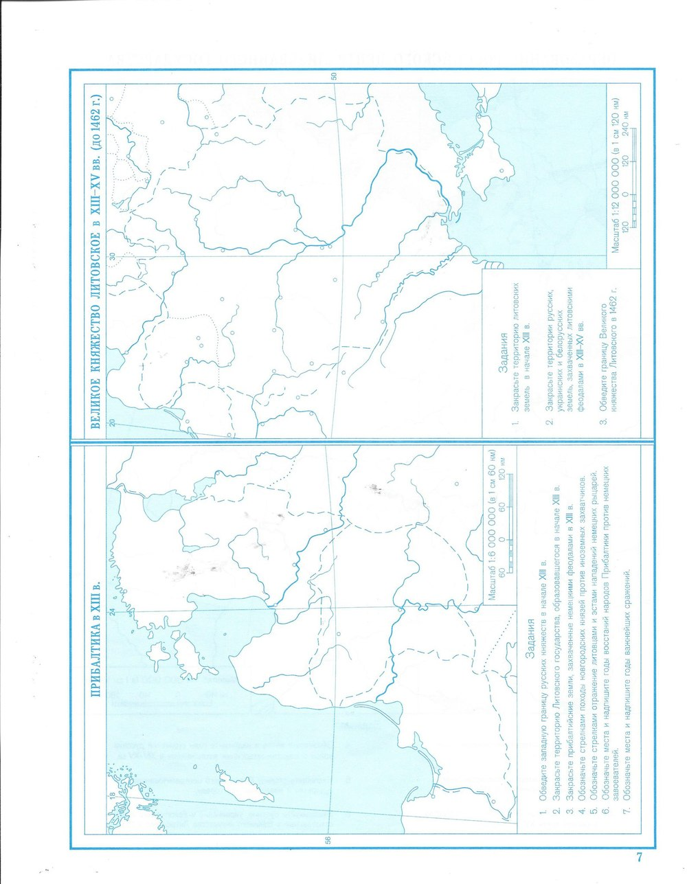 решебник по истории контурная карта 6-7 класс без скачиваний