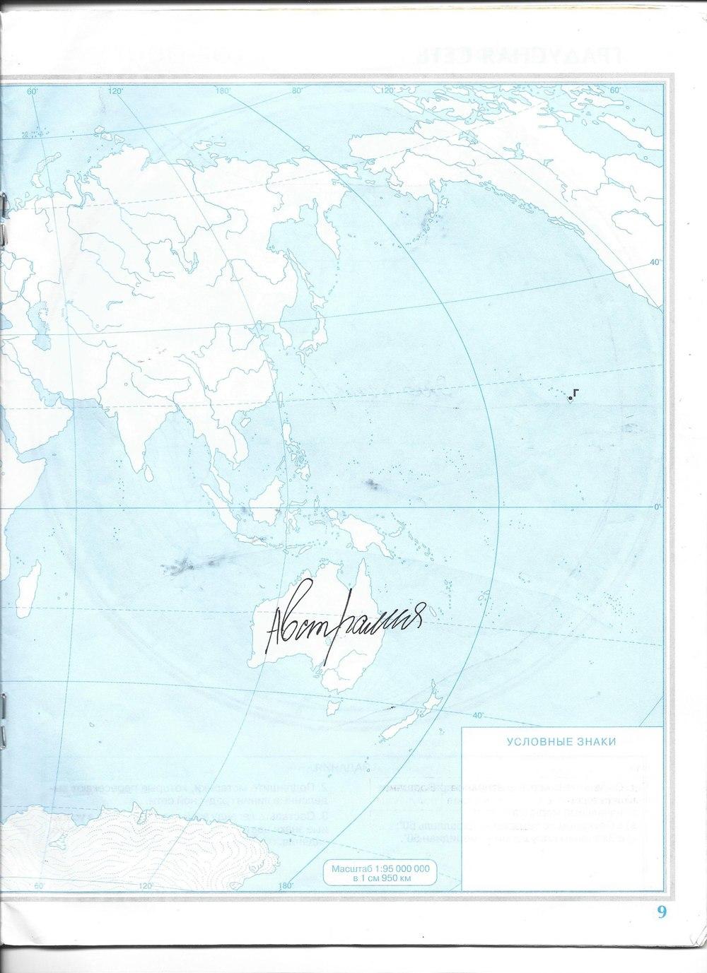 География 5 класс контурные карты а в румянцев решебник