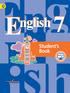 Английский 7 класс. Student's Book - Reader - Activity Book - Assessment Tasks, В.П. Кузовлев, М.: Просвещение