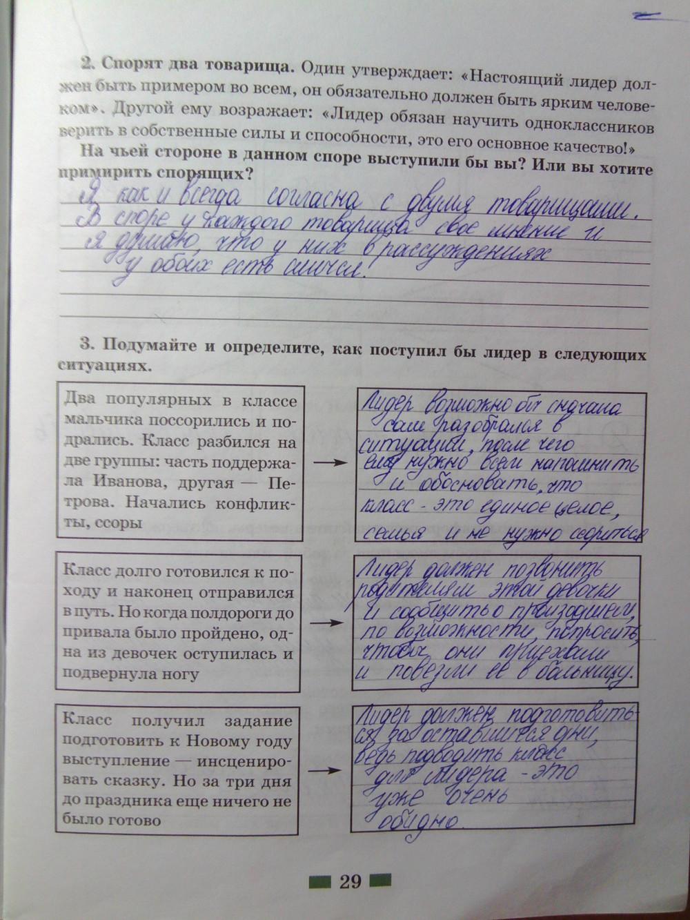 По обществознанию класс тетради домашнее 5 задание в готовое