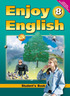 Enjoy English 8 класс. Student's Book - Workbook  , М.З. Биболетова