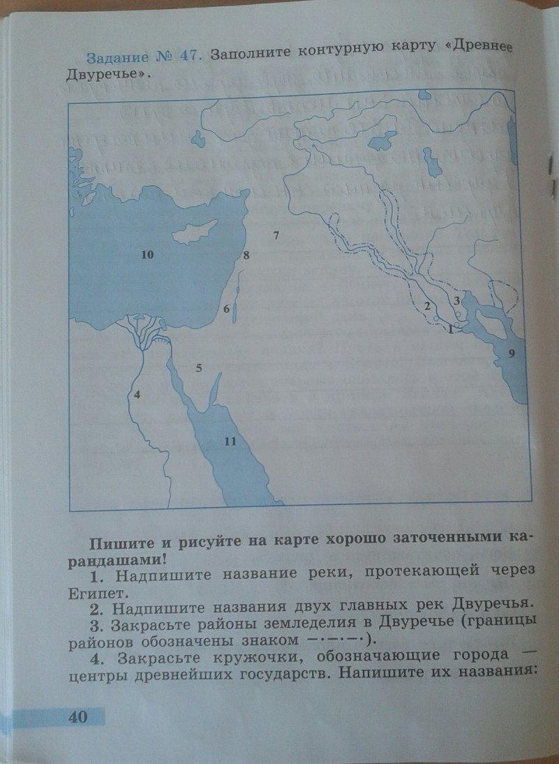 Гдз истории древнего мира рабочая тетрадь 1 часть 5 класс