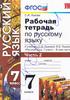 Рабочая тетрадь по русскому языку 7 класс. Часть 2, С.И. Львова