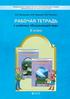Рабочая тетрадь по окружающему миру 2 класс, А.А. Вахрушев, О.В. Бурский, А.С. Раутиан
