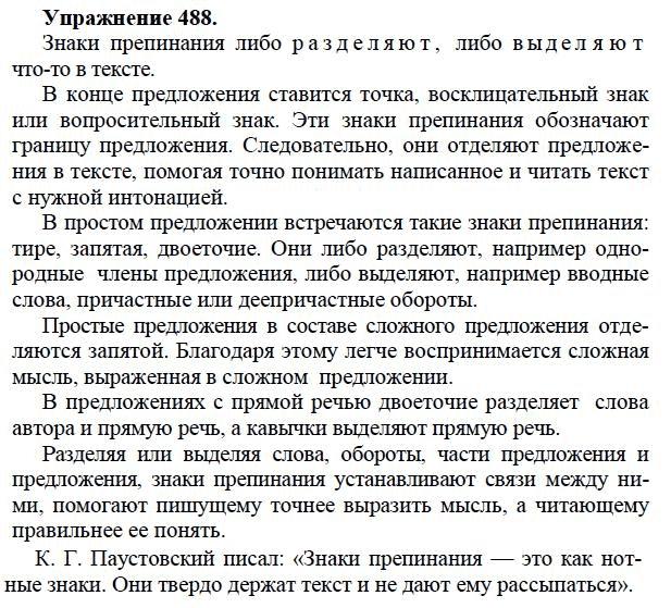 Гдз по русскому упражнение 488