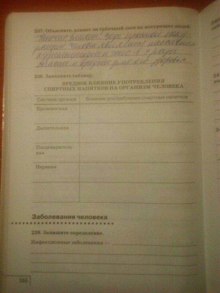 8 тетради решебник биологии для класс по