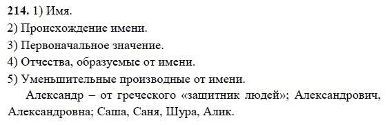 решебник по русскому языку 6 класса баранова ладыженская тростенцова 2018