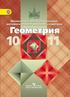 Геометрия 10 класс, Л.С. Атанасян и др., М.: Просвещение