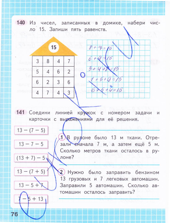 Гдз в рабочей тетради по математике в 2 класс