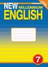 Рабочая тетрадь по английскому 7 класс. New Millennium English, Н.Н. Деревянко С.В. Жаворонкова