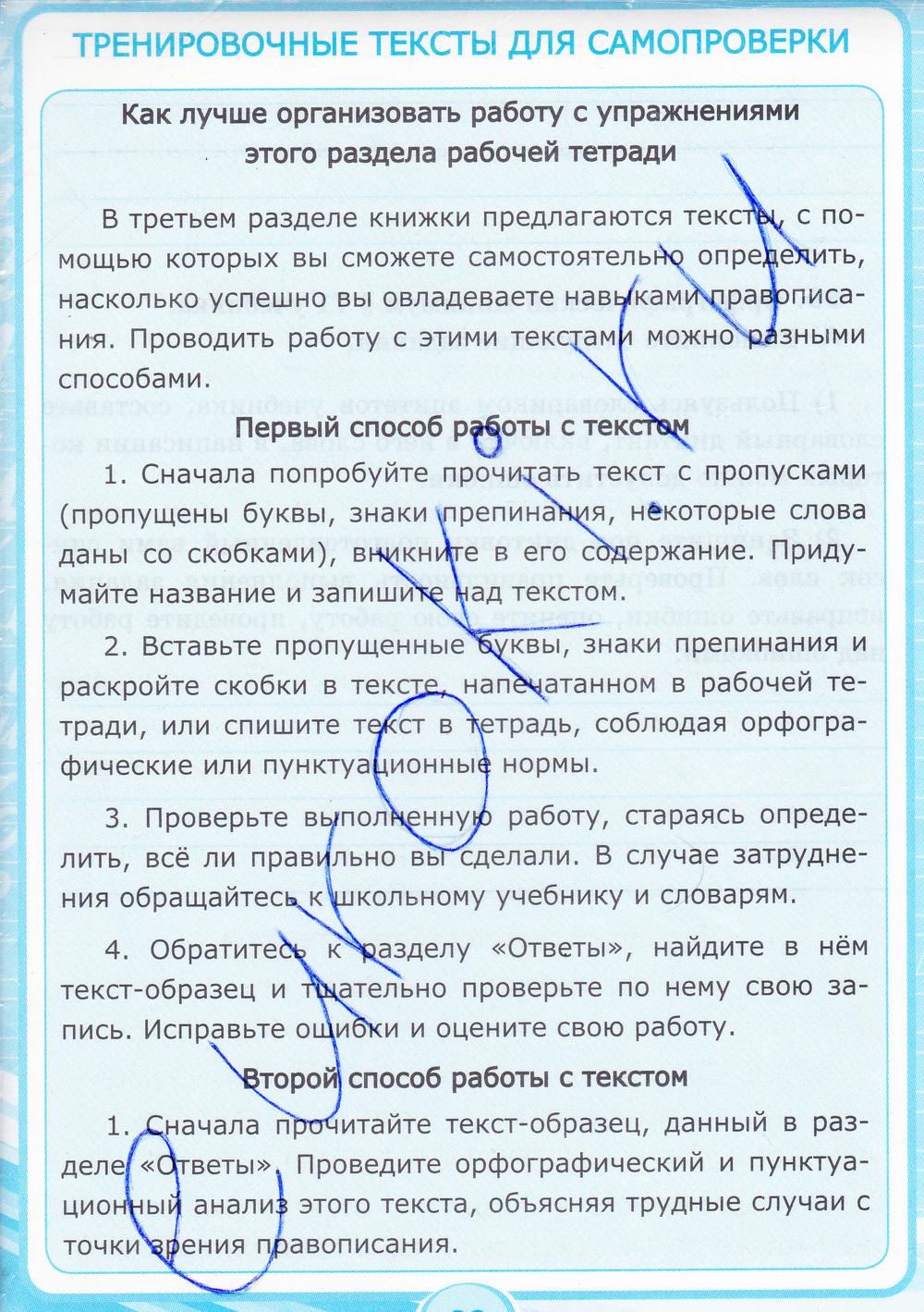 решебник рабочей тетради по русскому языку 6 класс львова