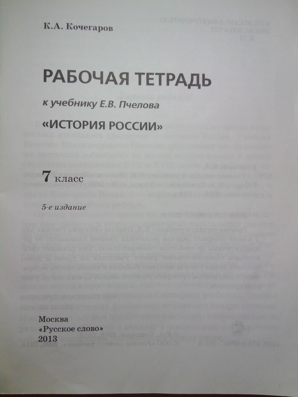 гдз по истории 6 класс кочегаров к учебнику пчелова лукина история россии