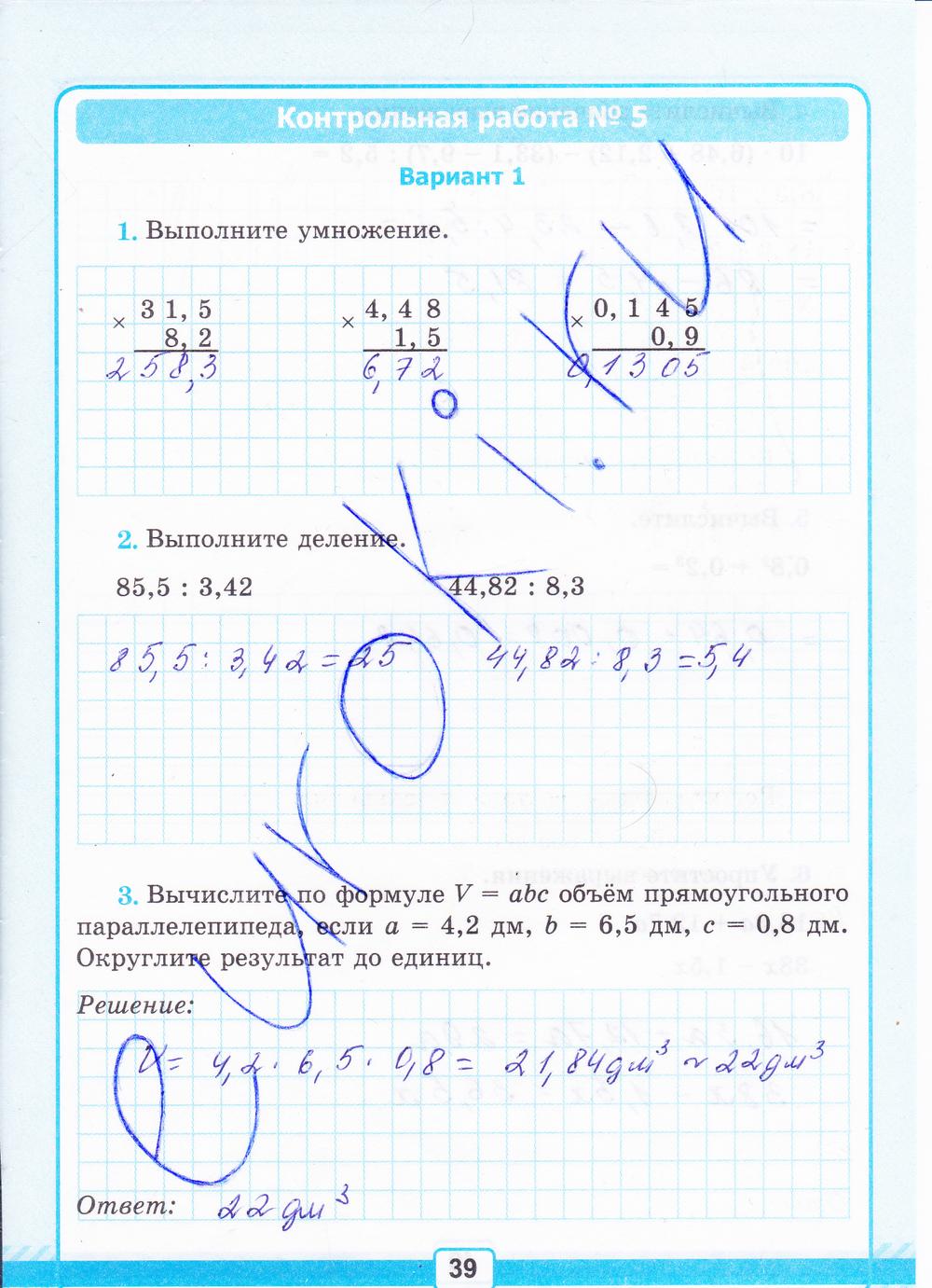 гдз по математике 5 класс тетрадь для контрольных работ в.н.рудницкая