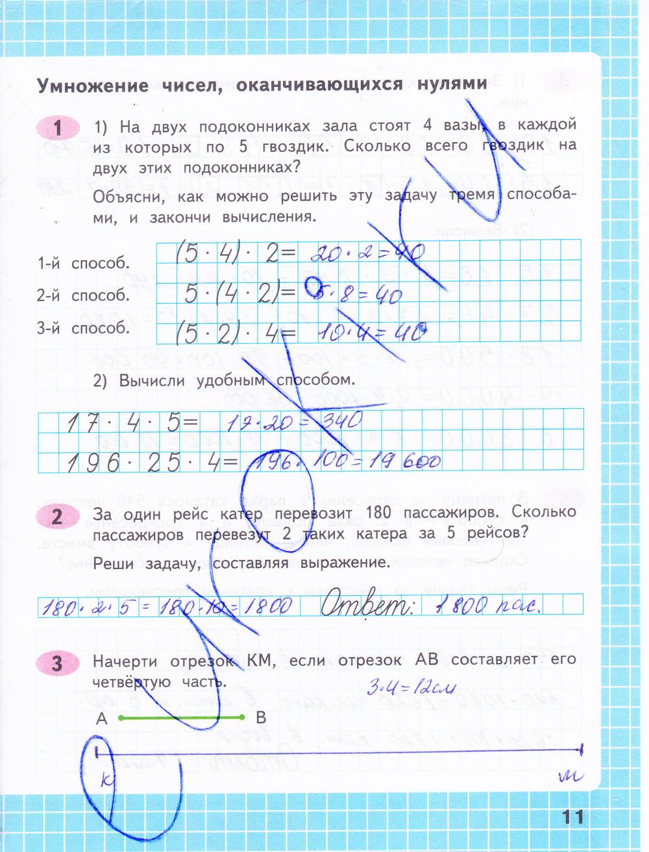 Решебник по рабочей тетради по математике 4 класс