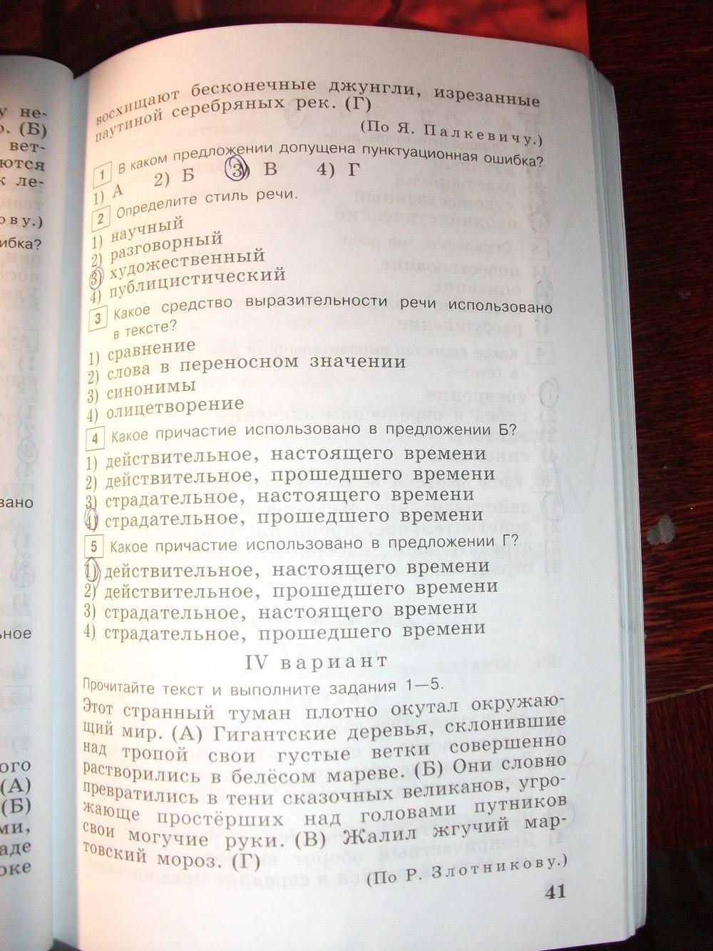 Русский задания класс язык тестовые решебник 7