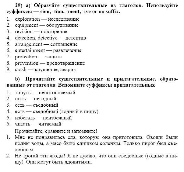 биболетова класс по перевод с гдз 9 языку английскому