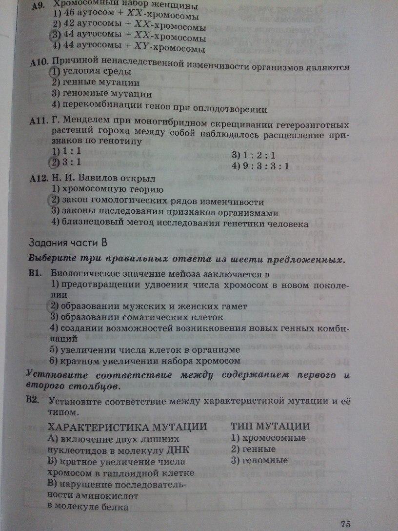 Биологии тетрадь по класс 5 печатная пасечника гдз