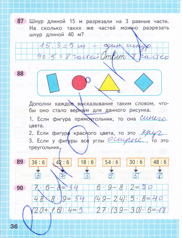 решебник по математике 3 класс моро 1 часть в рабочей тетради