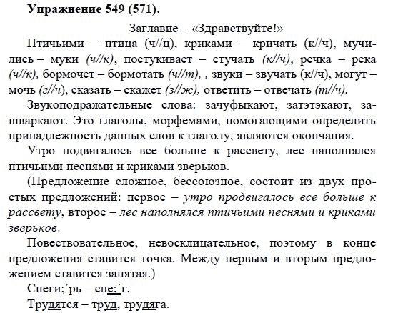 Гдз по русскому 6 класс 549