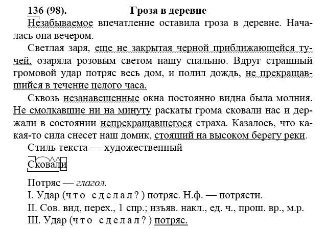 гдз по русскому языку восьмой класс баранов