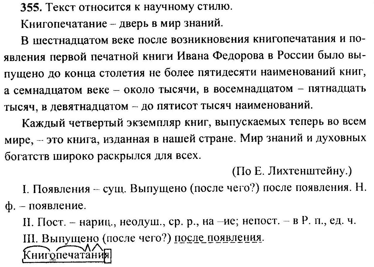 Гдз по русскому языку 6 класс ладыженская тростенцова и др