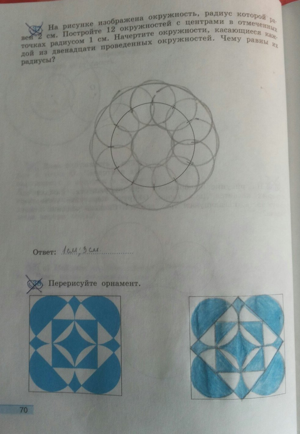 гдз по математике 5 класс дорофеев шарыгин кузнецова минаева рослова