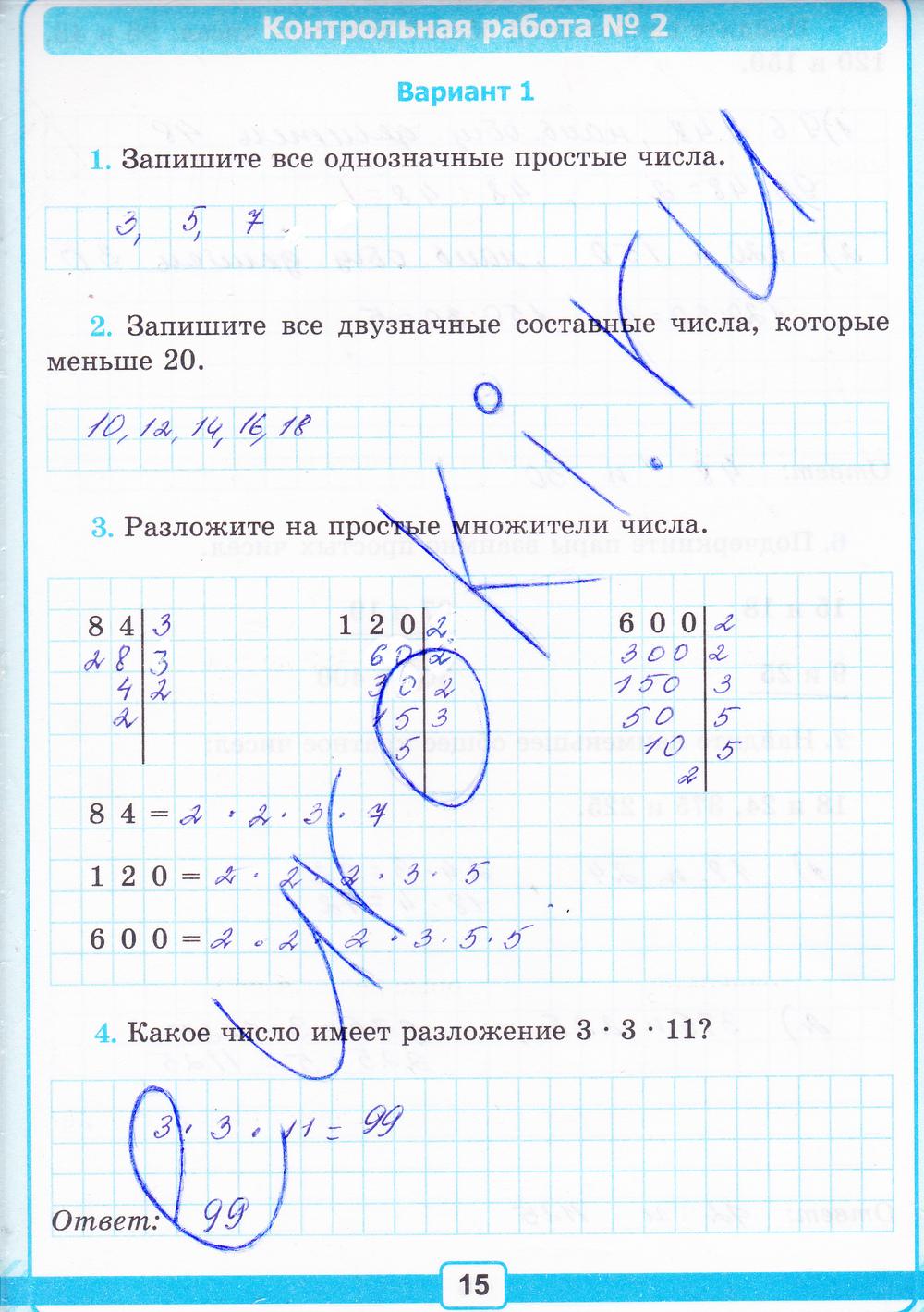 математика 5 класс тетрадь для контрольных работ 2 решебник