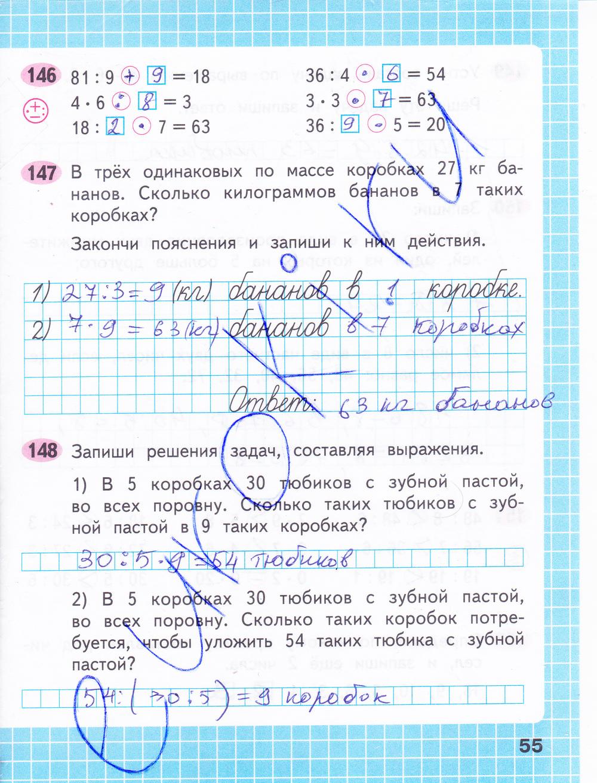 Гдз по математике 3 класс моро 1 часть страница 55