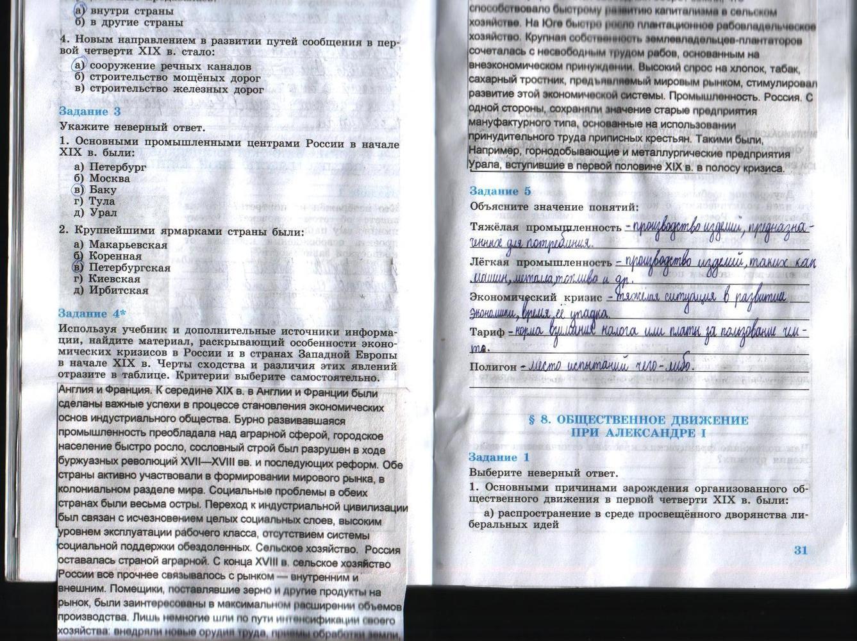 8 истории класса данилов тетрадь гдз россии рабочая косулина по