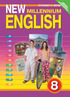 New Millennium English 8 класс. Student's Book - Workbook, Дворецкая, Казырбаева, Новикова