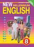 New Millennium English 8 класс. Student's Book - Workbook, Дворецкая, Казырбаева, Новикова