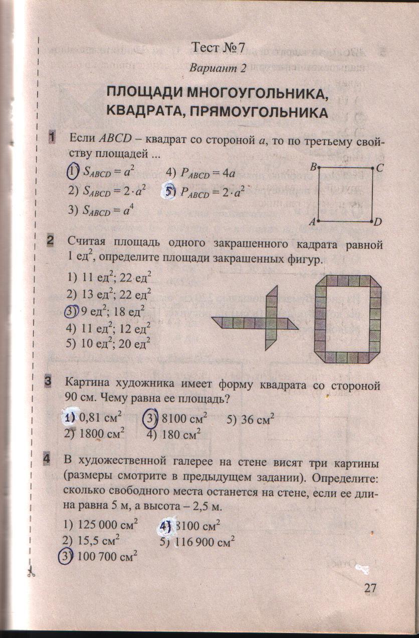 Гдз по геометрии 9 класс тест часть 2 белицкая