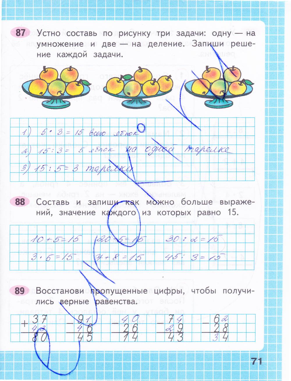 Гдз По Математике Рабочая Тетрадь 2 Класс 2 Часть Номер 71