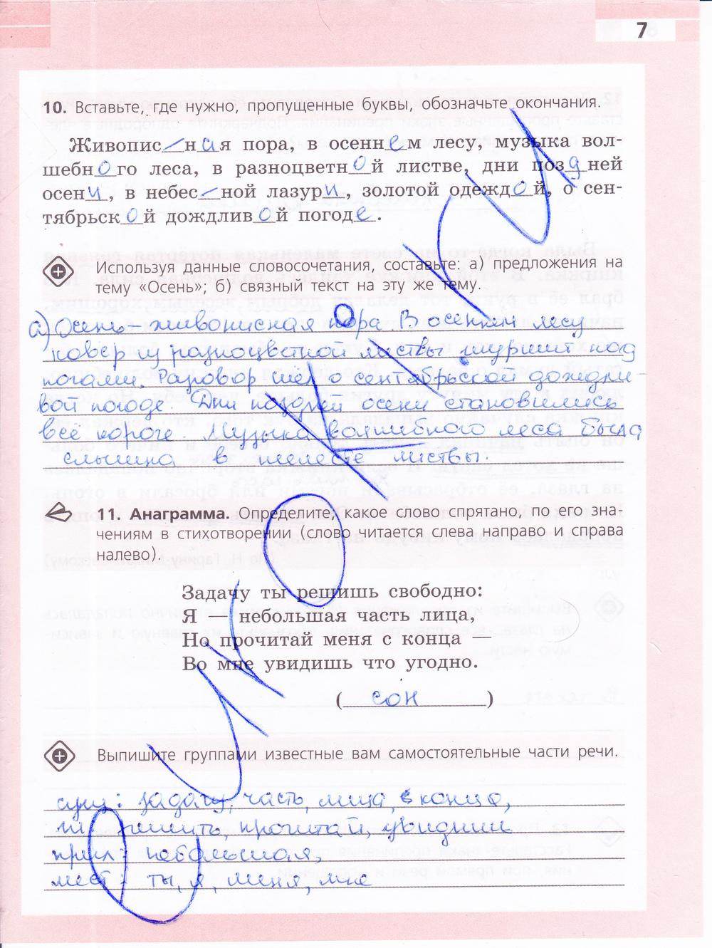 Русскому рабочая язык 6 гдз по класс ефремова тетрадь