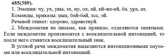 1 2018 языку по русскому разумовская 7 часть класс гдз
