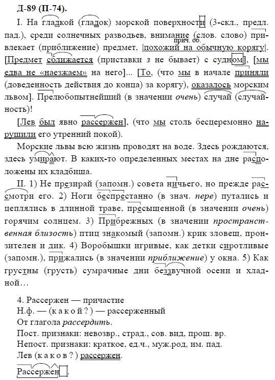 Гдз Упр 89