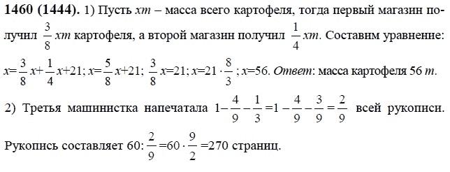 Гдз по математике 6 класс виленкин распечатать ответы