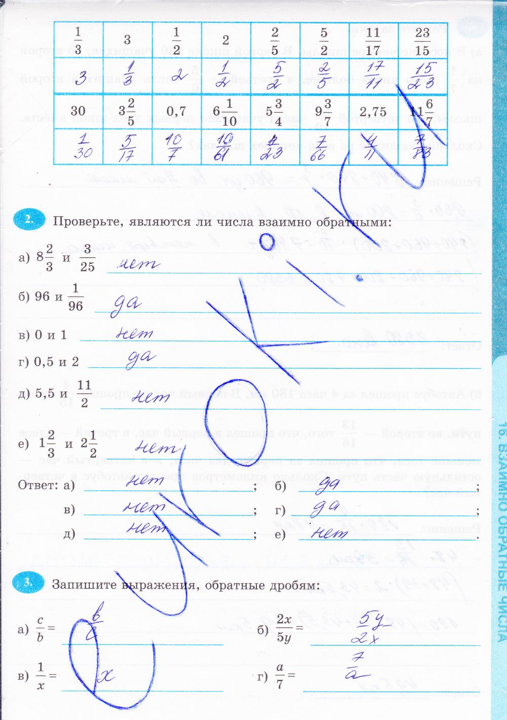 Решебник по математике 6 класс виленкин в тетрадь
