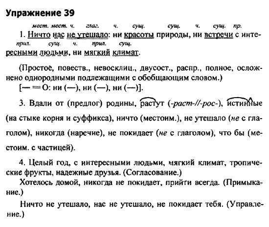 Русскому разумовская 2007 львова гдз языку класс 9 по