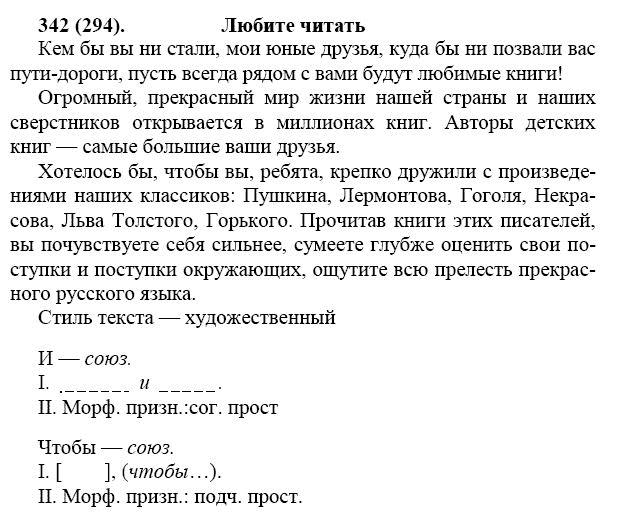Скачать Решебник По Русскому За 7 Класс Баранов