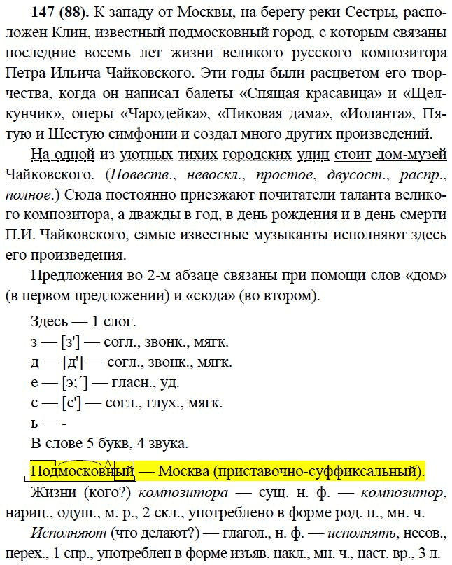 гдз по русскому языку 9 класс учебник 2003